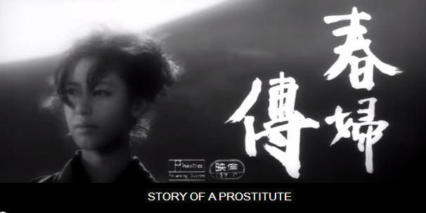 1965年 慰安婦映画「春婦伝」