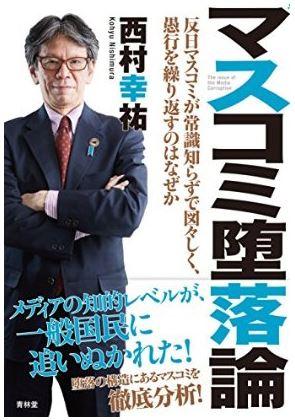 西村幸祐著『マスコミ堕落論』