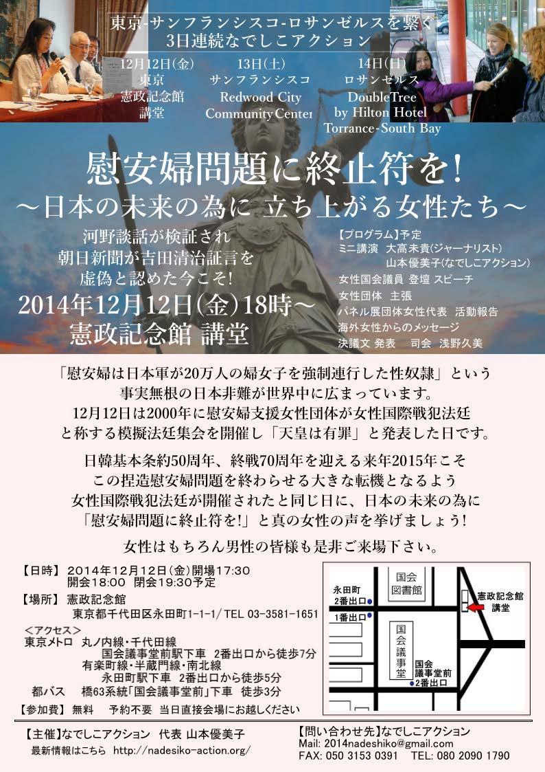 【イベント】12.12東京 慰安婦問題に終止符を!~日本の未来為に 立ち上がる女性たち~