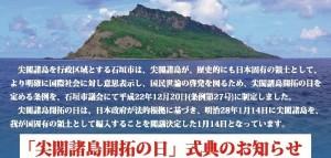 Facebook<1月14日は「尖閣諸島開拓の日」です>より