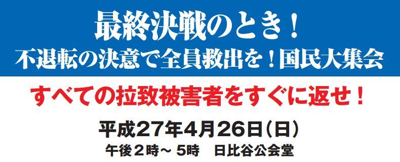 【拉致】4.26東京 最終決戦のとき、不退転の決意で全員救出を!