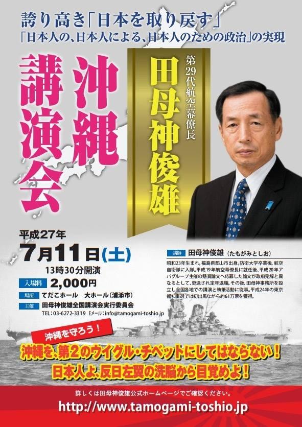 田母神俊雄 全国講演会