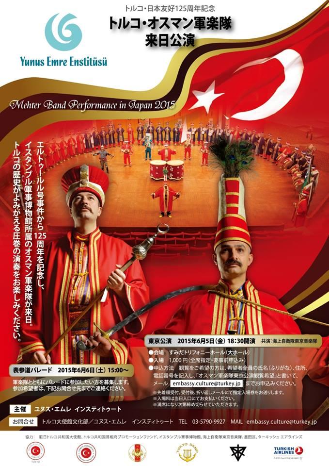 【イベント】6.6東京 トルコ・オスマン軍楽隊 東京公演開催