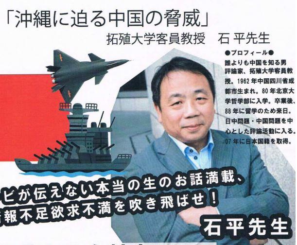 【講演会】8.6名護 石平「沖縄に迫る中国の脅威」