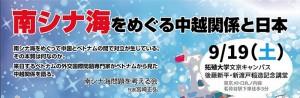 【講演会】9.19東京 ベトナム人の証言「南シナ海をめぐる中越関係と日本」