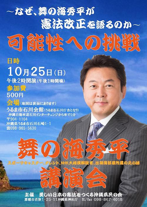 【講演会】10.25沖縄 舞の海秀平「憲法改正 ー 可能性への挑戦」
