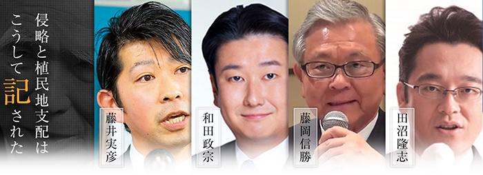 「村山談話20年目の真実」発売記念