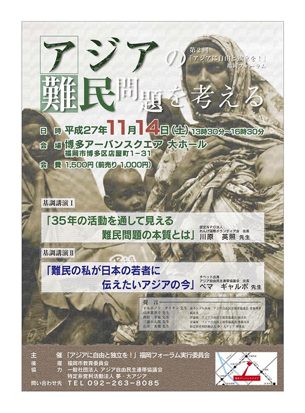 【イベント】11.14福岡 アジアの難民問題を考える