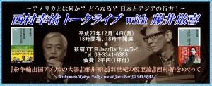12.14東京 西村幸祐トークライブ with 藤井厳喜