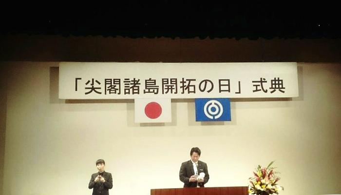 平成28年1月14日「尖閣諸島開拓の日」式典 中山義隆石垣市長