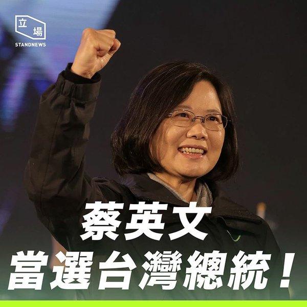 圧勝した民進党蔡英文