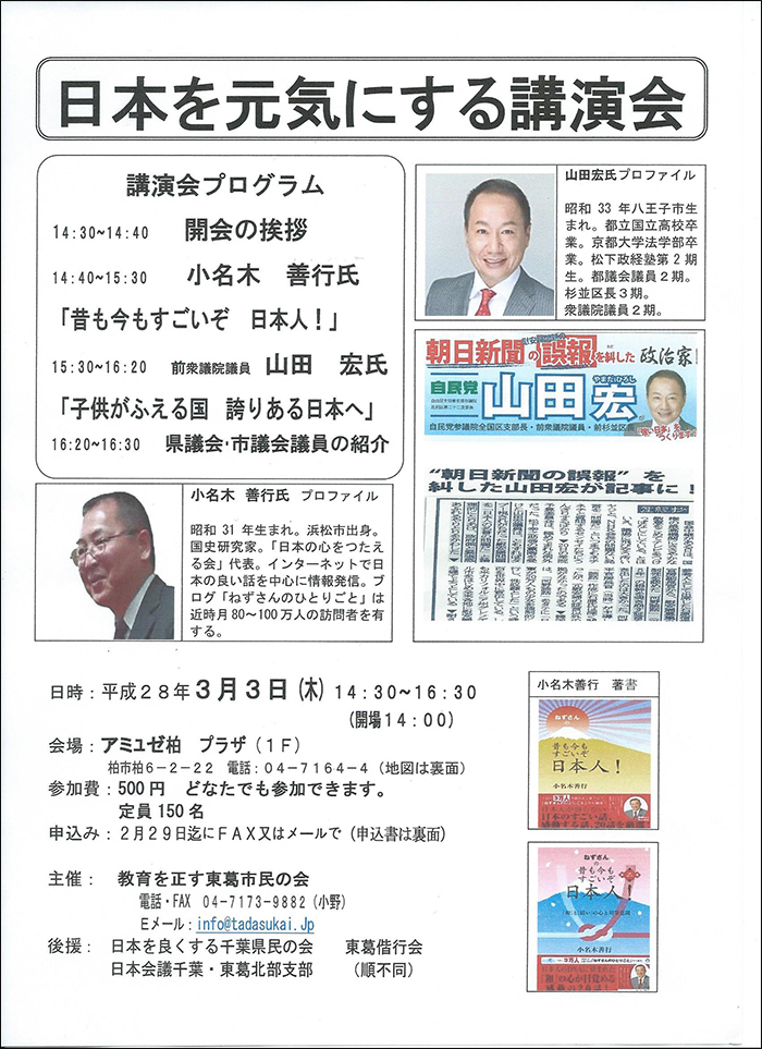 「山田宏・小名木善行講演会」のご案内