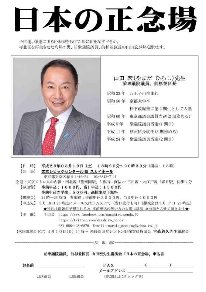 3.19東京 山田 宏 「日本の正念場」