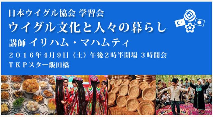 2016年4月9日】日本ウイグル協会学習会「ウイグル文化と人々の暮らし」