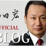 山田宏OFFICIAL BLOG