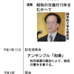 4.29東京 昭和の日をお祝いする集い