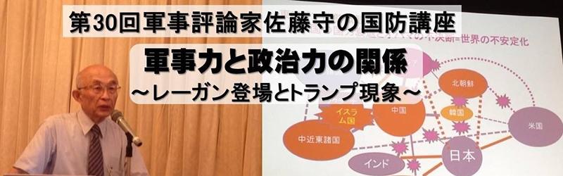 第30回軍事評論家・佐藤守の国防講座