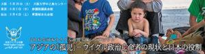 アジアの「孤児」-ウイグル政治亡命者の現状と日本の役割