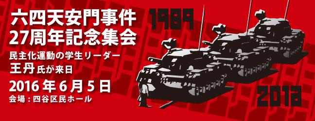6.5東京 1989-2016 天安門事件27周年集会