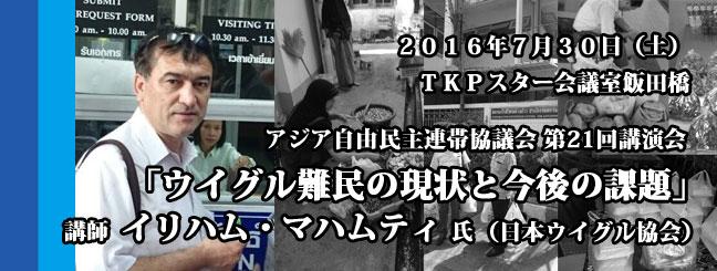 【講演会】7.30東京 イリハム・マハムティ「ウイグル難民の現状と今後の課題」