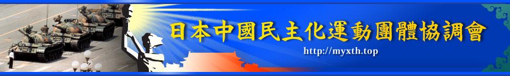 日本中国民主化団体協調会イベント