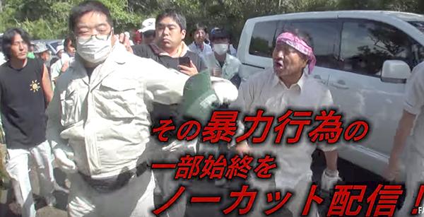 沖縄ヘリパッド移設反対派リーダーが逮捕~これが暴力行為の決定的証拠だ!