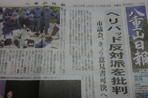 2016.11.24八重山日報