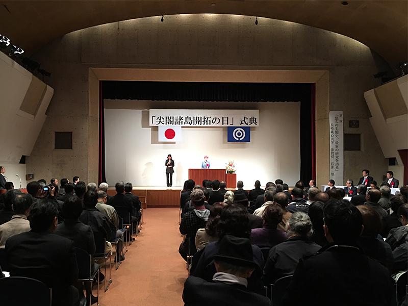 尖閣諸島開拓の日 中山恭子議員