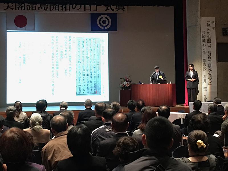 尖閣諸島開拓の日 石井望准教授