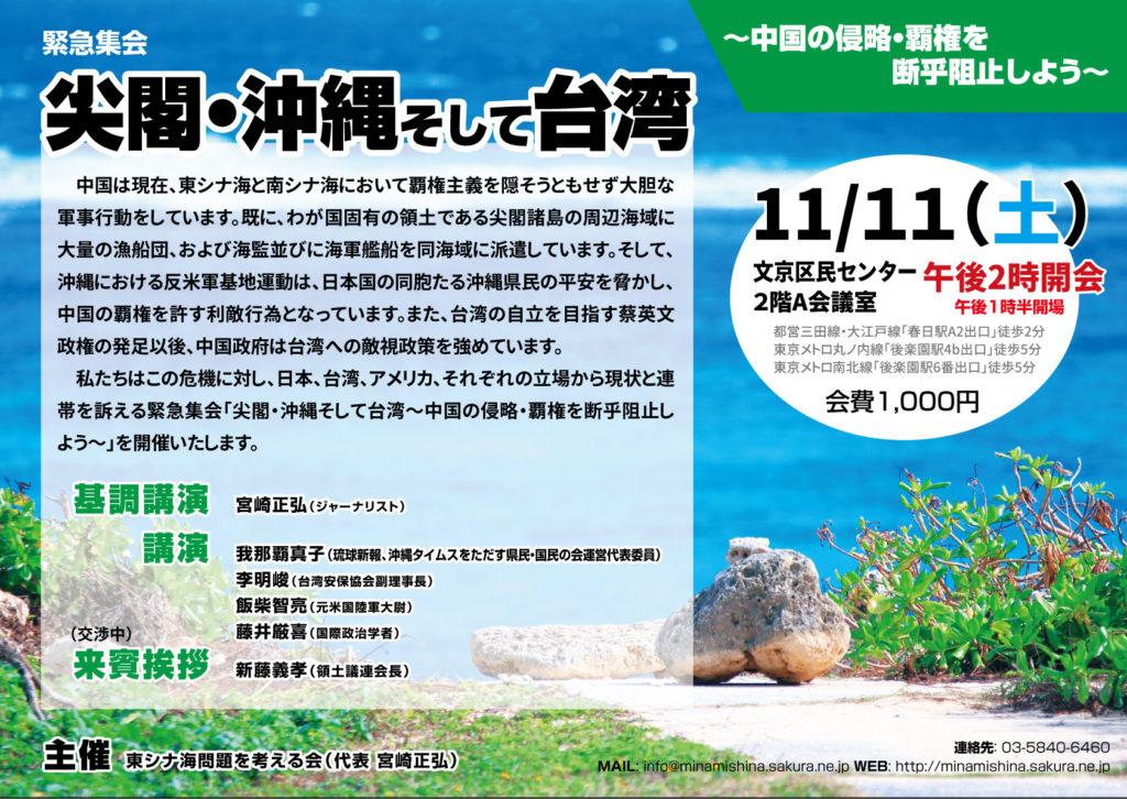 【緊急集会】11.11東京 中国の侵略・覇権を断乎阻止 尖閣・沖縄そして台湾