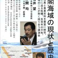 12.1石垣 「尖閣海域の現状と歴史」