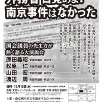 12.13東京 「南京攻略80年記念大講演会」