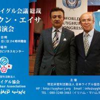 世界ウイグル会議総裁 ドルクン・エイサ来日講演会
