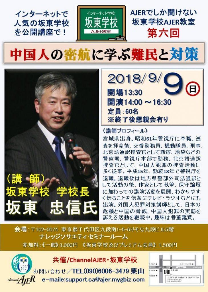 9.9東京 坂東忠信「中国人の密航に学ぶ難民と対策