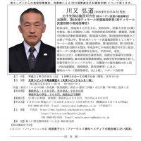 川又弘道先生講演