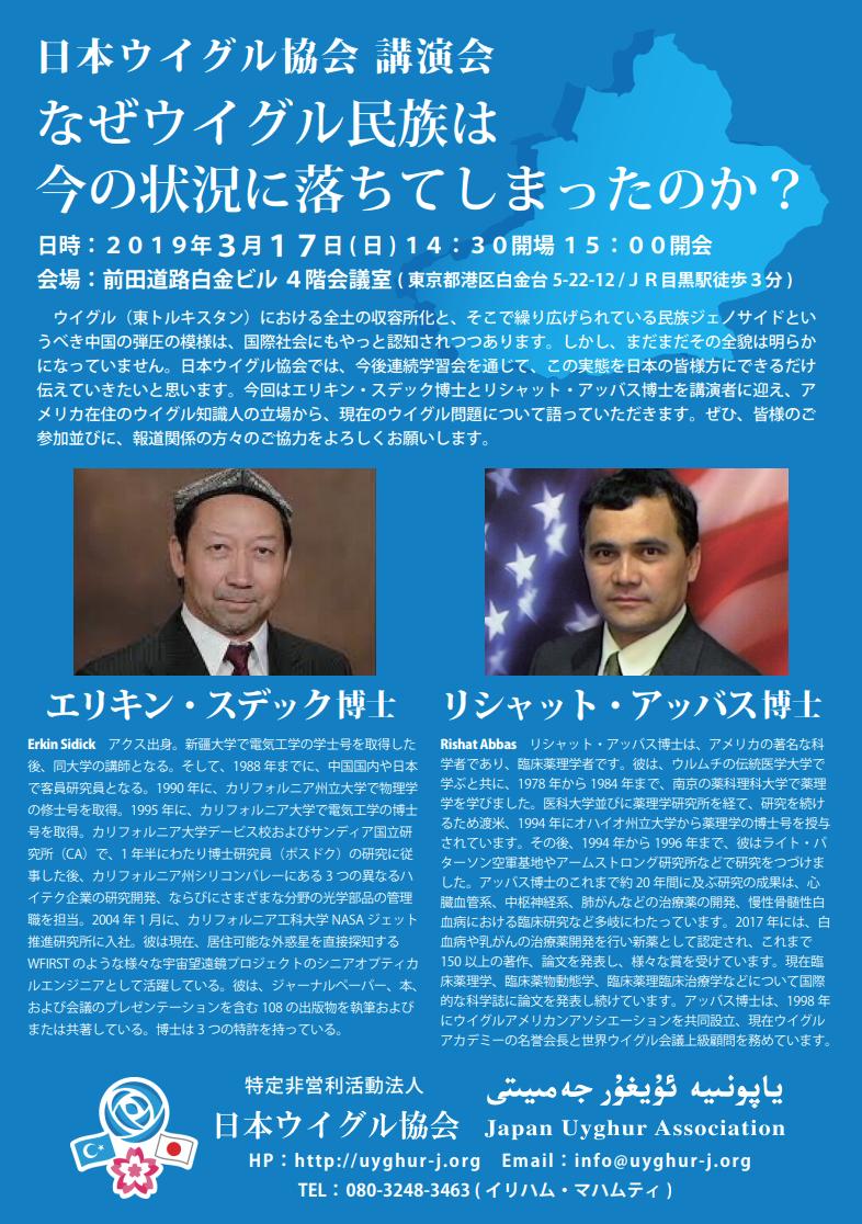 日本ウイグル協会講演会 「なぜウイグル民族は今の状況に落ちてしまったのか?」